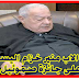 وفاة الاب منير خزام اليسوعي الحائز على جائزة صموئيل حبيب