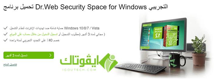 Dr.Web Security Space igoutech
