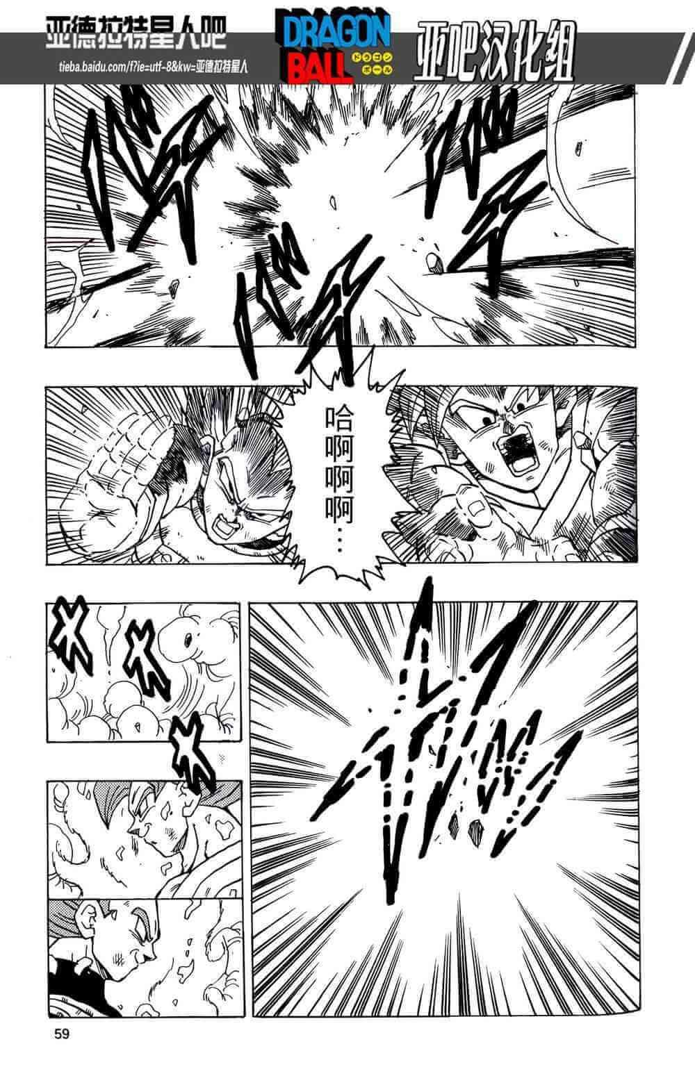 龍珠AF: 17話 - 第60页