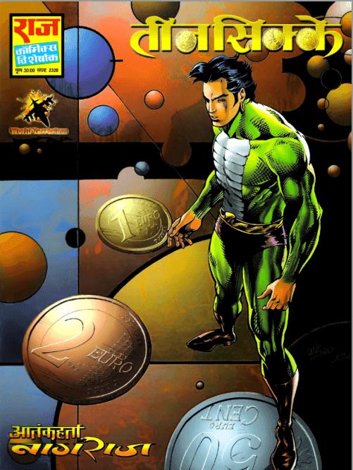 तीन सिक्के : नागराज कॉमिक पीडीऍफ़ पुस्तक   Teen Sikke : Nagraj Comic Book In Hindi PDF