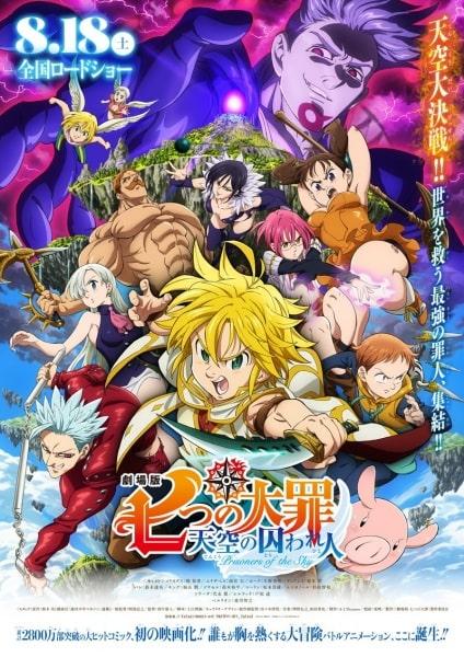 فيلم الخطايا السبع المميتة سجين السماء مترجم أون لاين Nanatsu-no-Taizai-Movie%2BTenkuu-no-Torawarebito
