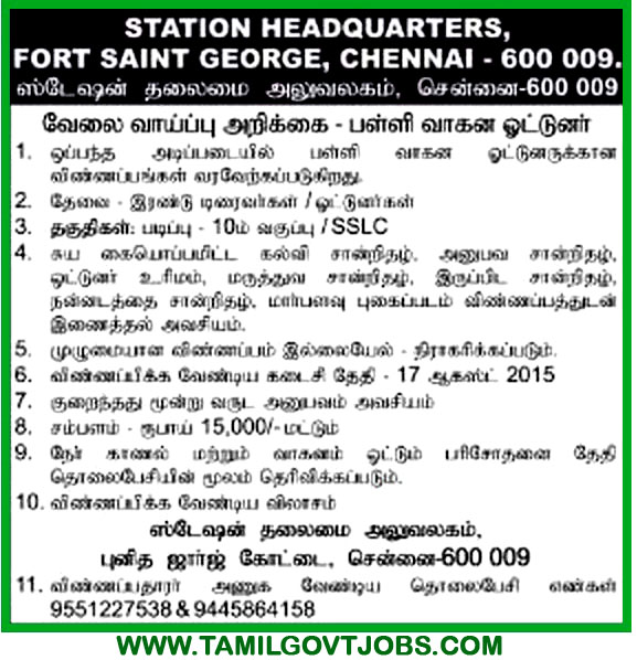 post%2B%25281%2529 Tamilnadu Government Medical Certificate Form on what is, for job, for brta, for visa, good health, for traffic college,