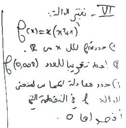 انشطة تهييئية للثانية بكالوريا جزء 5 : الدالة التآلفية المقاربة ومعادلة المماس
