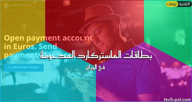 بطاقات الماستركارد المدعومة في الجزائر