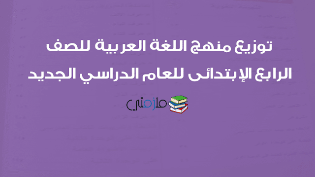 توزيع منهج اللغة العربية للصف الرابع الإبتدائى ترم أول