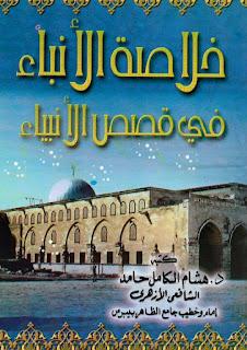 تحميل كتاب خلاصة الأنباء فى قصص الأنبياء - هشام الكامل حامد pdf
