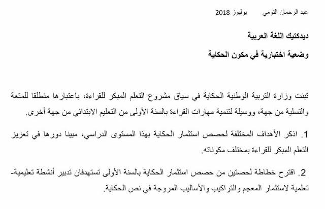 تصحيح وضعية اختبارية في مكون الحكاية - الاستاذ عبد الرحمان التومي