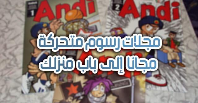 أحصل على مجلات رسوم متحركة مجانا والى منزلك