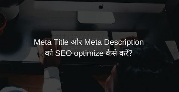 Best Blogging Tips: Meta Title और Meta Description को SEO optimize कैसे करें?