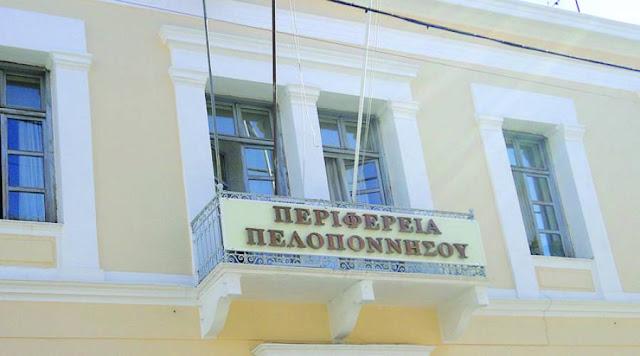 Περιφέρεια Πελοποννήσου: «Οι ένοχοι σιωπούν κ. Μαντά»