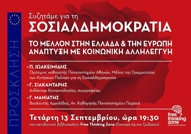 Ζωντανή μετάδοση της συζήτησης για το μέλλον της Σοσιαλδημοκρατίας στην Ελλάδα & την Ευρώπη