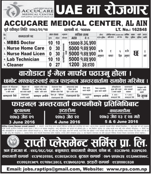 Jobs For Nepali In U.A.E. Salary -Rs.1,45,500/