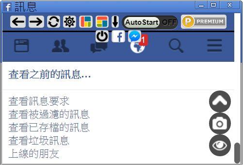 fb-messenger-chrome-3-Facebook 粉絲團的訊息無法收到 Email 通知?可安裝各種平台的 Messenger 即時通