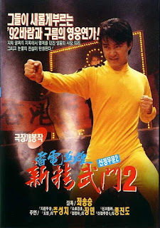 Fist of Fury 2 (1992) คนเล็กต้องใหญ่ ภาค 2