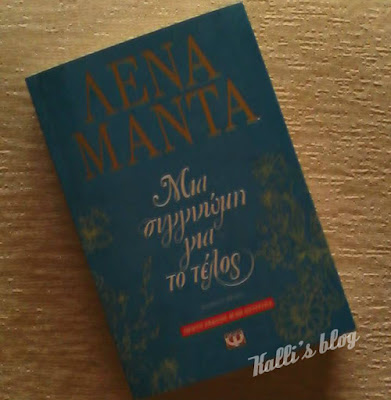 """""""Μια συγγνώμη για το τέλος"""", της Λένας Μαντά"""