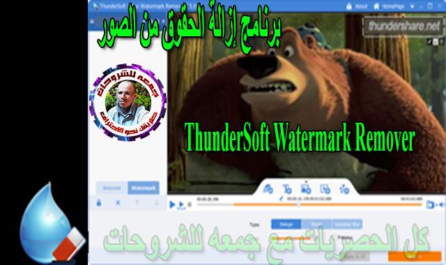 برنامج إزالة الحقوق من الصور | ThunderSoft Watermark Remover 3.0.0