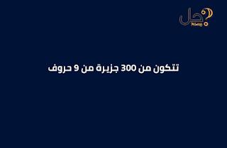 تتكون من 300 جزيرة من 9 حروف فطحل