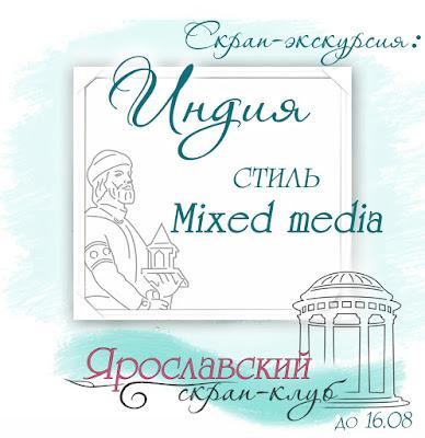 http://yar-sk.blogspot.ru/2017/07/mixed-media.html