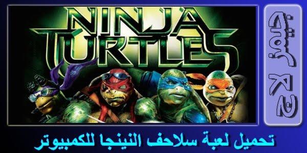 لعبة Ninja Turtles 3 مجانا كاملة