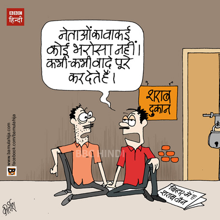 bihar cartoon, nitish kumar cartoon, cartoons on politics, indian political cartoon