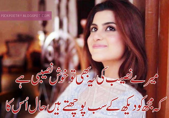 Best Romantic Love Poetry Images & Pics | Best Urdu Poetry