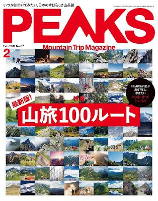 [雑誌] PEAKS (ピークス) 2017年02月号 Raw Download