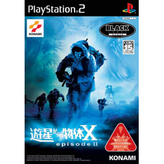 [PS2]Yuusei Kara no Buttai X Episode 2[遊星からの物体X episode II] ISO (JPN) Download