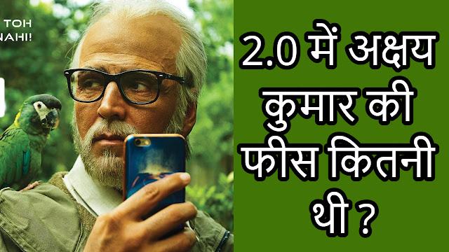 2.0 में अक्षय कुमार ने कितने करोड़ रूपये चार्ज किया ? जानिए