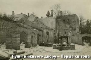 Руїни на нижньому дворі замку в Першу світову