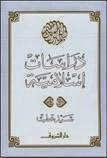 تحميل كتاب دراسات إسلامية pdf سيد قطب