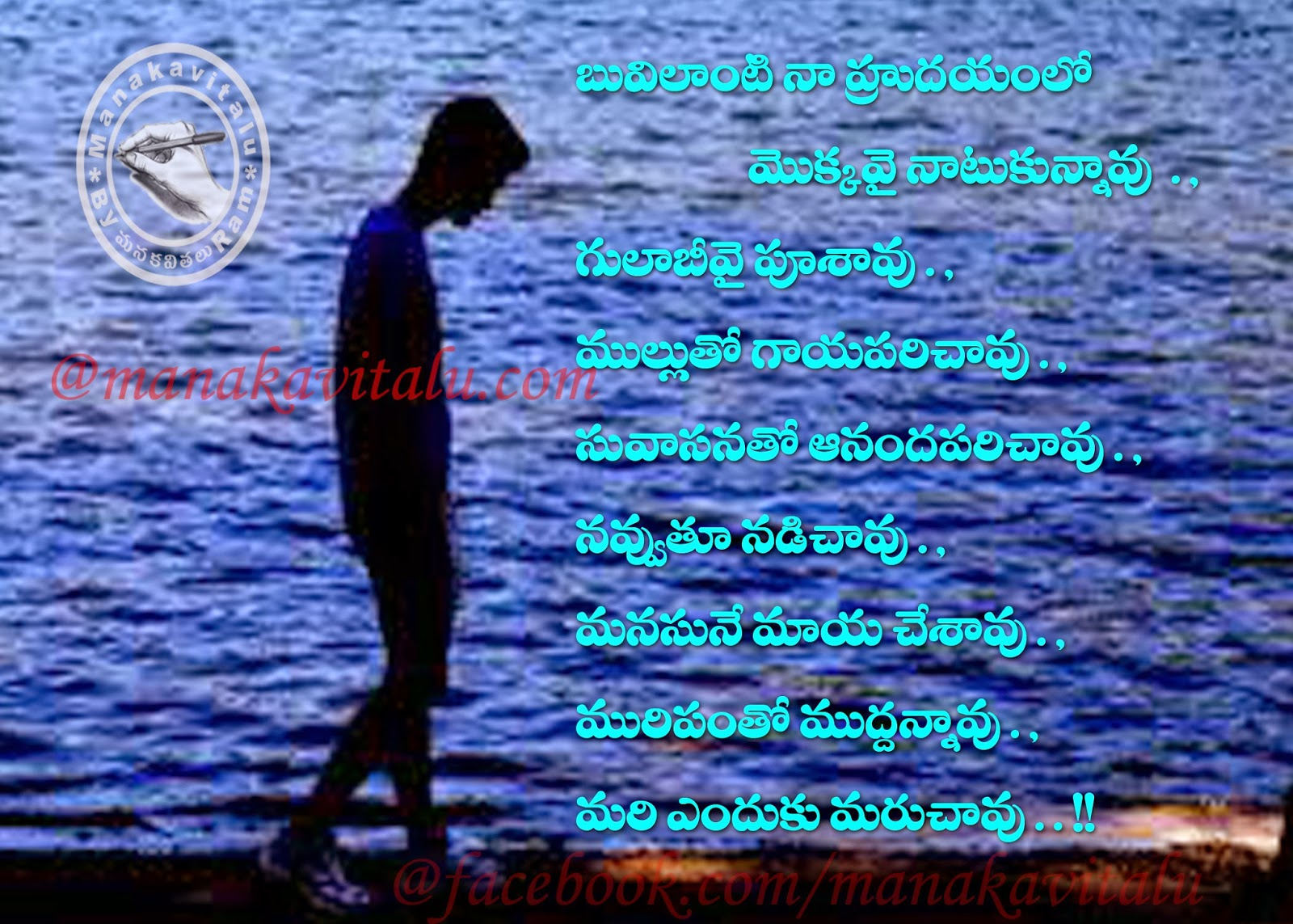 gundepai gulabi telugu love failure kavitalu on images