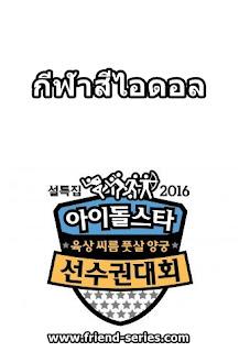 Idol Star Athletics Championships 2012-2016 | กีฬาสีไอดอล ซับไทย