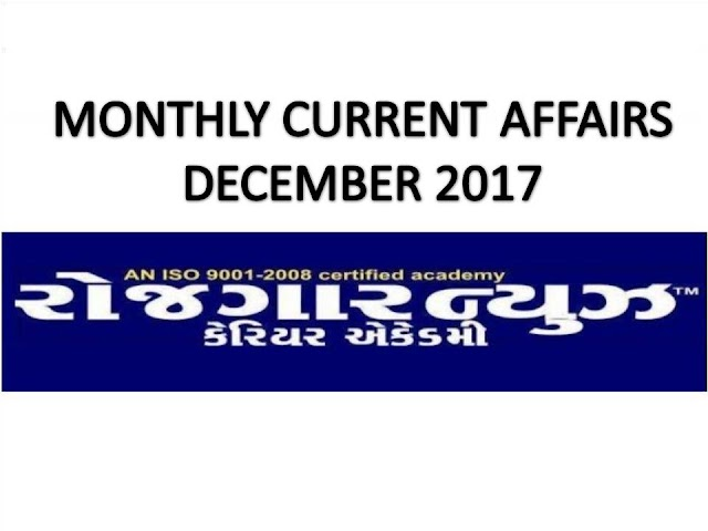 Rojgar News Career Academy Bhavnagar Current Affairs Monthly - December 2017