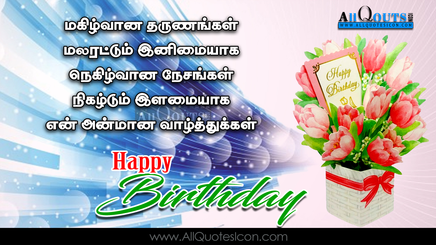 Cute Birthday Wishes Greetings Wallpapers Best Happy