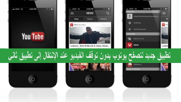 لأول مرة تطبيق جديد لتصفح يوتوب بدون توقف الفيديو عند الإنتقال إلى تطبيق ثاني