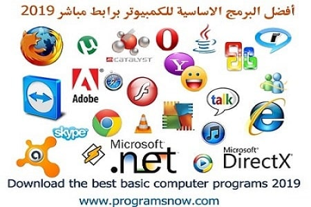 2021 Download the best basic computer programs