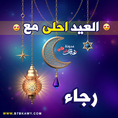 العيد احلى مع رجاء