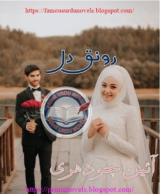 Free download Ronaq e dil novel by Aien Chaudhary Complete pdf