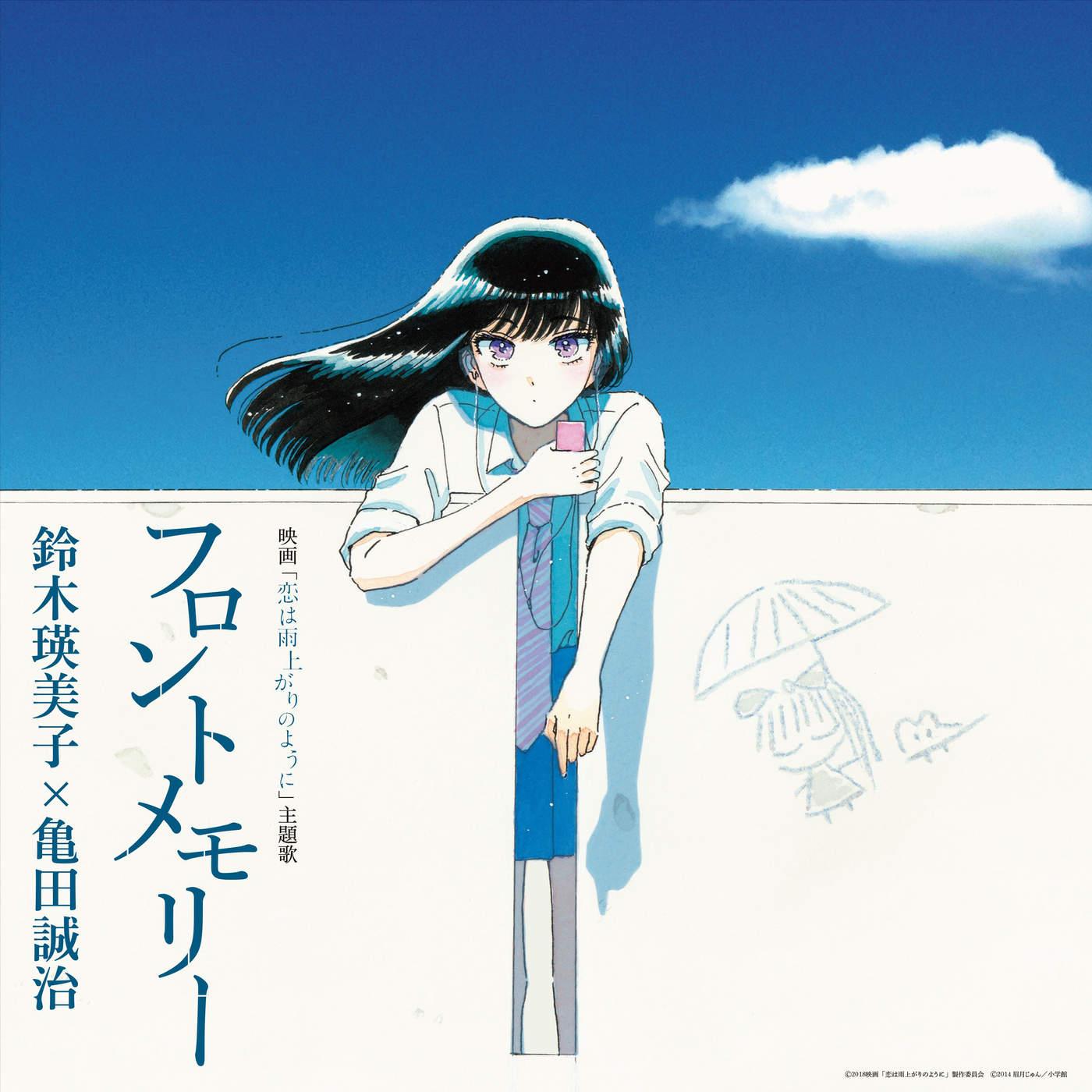 Emiko Suzuki×Seiji Kameda – Front Memory