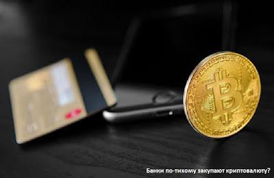 Банки по-тихому закупают криптовалюту?