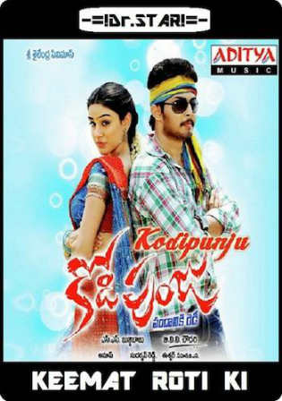 Kodi Punju 2011 HDRip 450MB UNCUT Hindi Dual Audio 480p Watch Online Free Download bolly4u