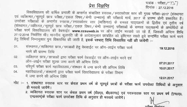 CCS University Private Form 2017 (UG & PG) Last Date www ...