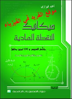 تحميل ميكانيك النقطة المادية pdf أحمد فيزازي ، تعريف النقطة المادية في الفيزياء ، حركيات ، تحريك ، تعريف النقطة المادية في الفيزياء ، كامل برابط تحميل مباشر مجانا