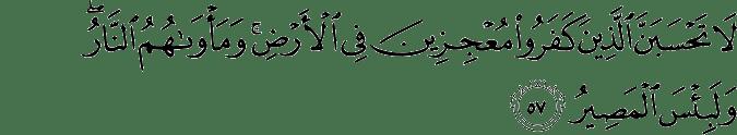 Surat An Nur ayat 57