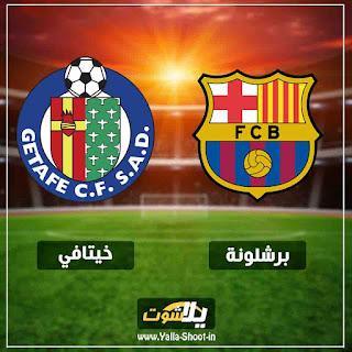 بث مباشر مشاهدة مباراة برشلونة وخيتافي اليوم 6-1-2019 في الدوري الاسباني