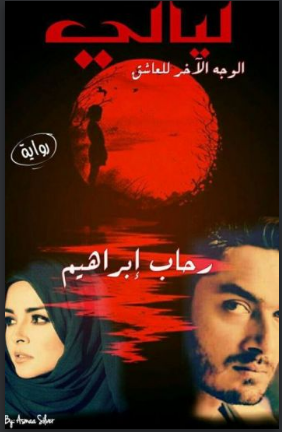 رواية ليالي الوجه الأخر للعاشق - رحاب إبراهيم