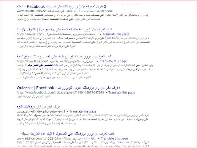 إكتشف من يزور صفحتك الشخصية على فايسبوك