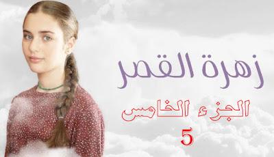 زهرة القصر الجزء الخامس الحلقة الاولى مدبلج Zahra Blog