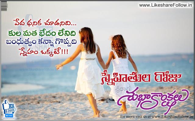 Happy Friendship Day Telugu wishes quotes