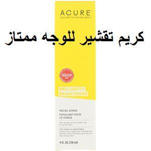 حصريا افضل 4 انواع كريم لتقشير البشرة والقضاء علي حب الشباب والبثور من الصيدلية Hoouri